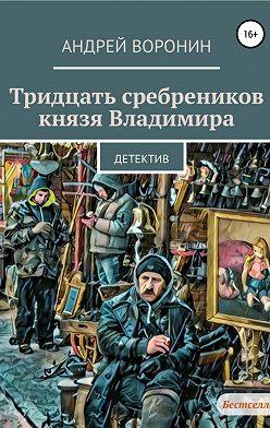 Андрей Воронин - Тридцать сребреников князя Владимира