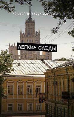 Светлана Сухомизская - Легкие следы