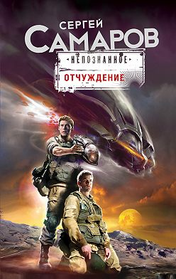 Сергей Самаров - Отчуждение