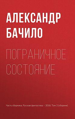 Александр Бачило - Пограничное состояние