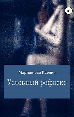 Ксения Мартьянова - Условный рефлекс