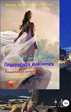 Александр Зиборов - Прекрасная Альзинея