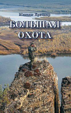 Михаил Кречмар - Большая охота