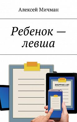 Алексей Мичман - Ребенок– левша