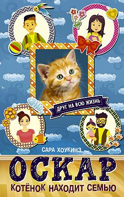 Сара Хоукинс - Оскар. Котёнок находит семью