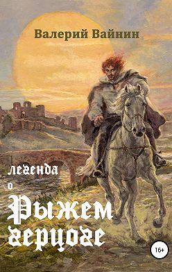 Валерий Вайнин - Легенда о Рыжем герцоге