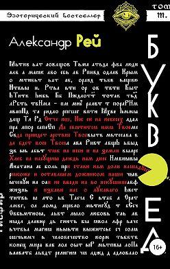 Александр Рей - Буквоед