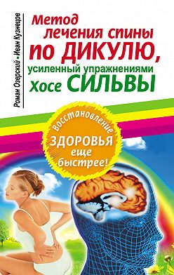 Иван Кузнецов - Метод лечения спины по Дикулю, усиленный упражнениями Хосе Сильвы
