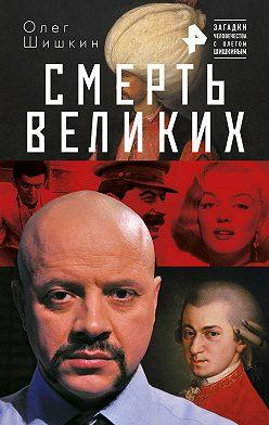 Олег Шишкин - Смерть великих
