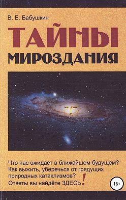 Виктор Бабушкин - Тайны мироздания