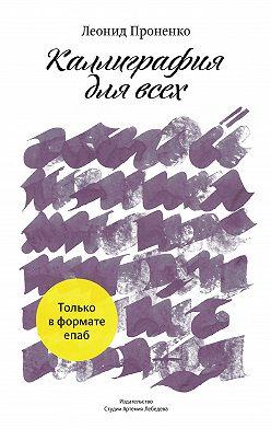 Леонид Проненко - Каллиграфия для всех