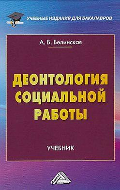 Александра Белинская - Деонтология социальной работы