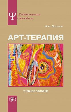 Владимир Никитин - Арт-терапия. Учебное пособие
