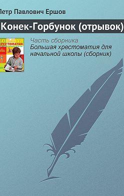Пётр Ершов - Конек-Горбунок (отрывок)