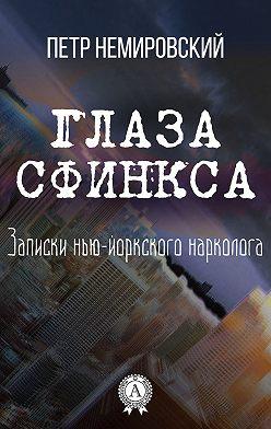 Петр Немировский - Глаза Сфинкса