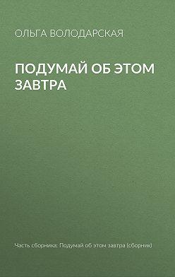 Ольга Володарская - Подумай об этом завтра