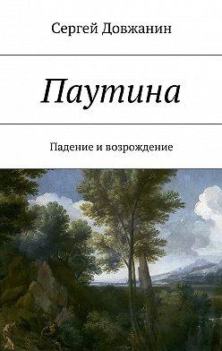 Сергей Довжанин - Паутина. Падение ивозрождение