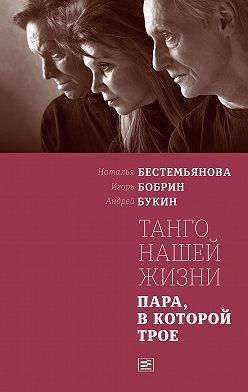 Наталья Бестемьянова - Танго нашей жизни: Пара, в которой трое