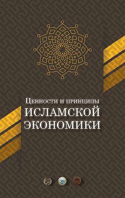 Коллектив авторов - Ценности и принципы исламской экономики