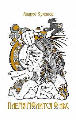 Андрей Куликов - Племя молится онас. Сборник стихов