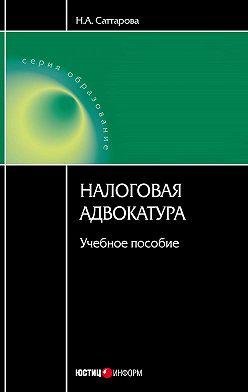 Нурия Саттарова - Налоговая адвокатура: учебное пособие