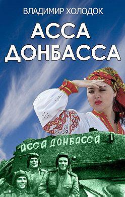Владимир Холодок - Асса Донбасса