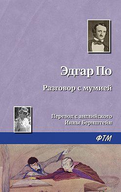 Эдгар Аллан По - Разговор с мумией