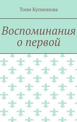 Тони Купионова - Воспоминания опервой