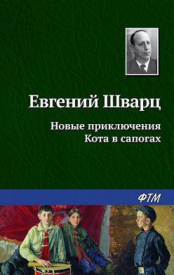Евгений Шварц - Новые приключения Кота в сапогах