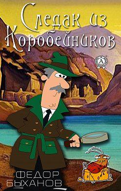 Фёдор Быханов - Следак из Коробейников