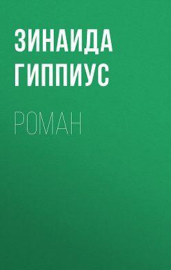Зинаида Гиппиус - Роман