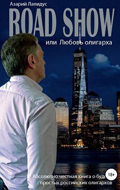Азарий Лапидус - Road show или Любовь олигарха