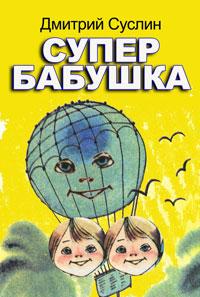 Дмитрий Суслин - Супербабушка