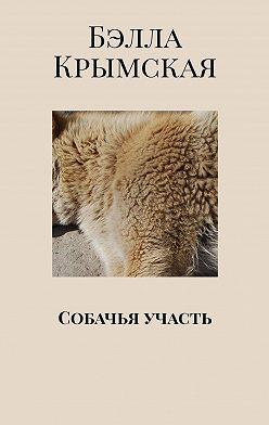 Бэлла Крымская - Собачья участь