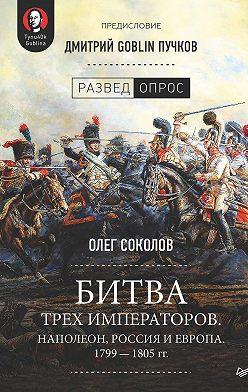 Дмитрий Пучков - Битва трех императоров. Наполеон, Россия и Европа. 1799 – 1805 гг.