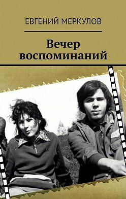 Евгений Меркулов - Вечер воспоминаний