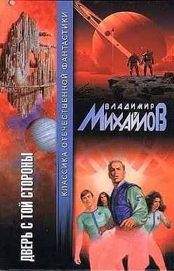 Владимир Михайлов - Дверь с той стороны