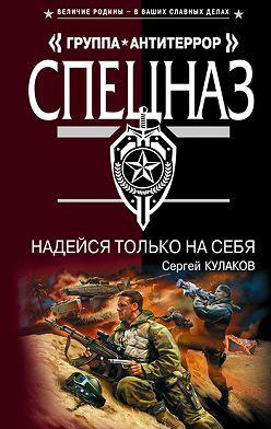 Сергей Кулаков - Надейся только на себя