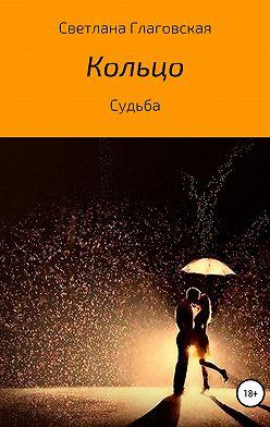 Светлана Глаговская - Кольцо