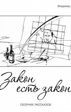 Владимир Дэс - Закон есть закон (сборник)
