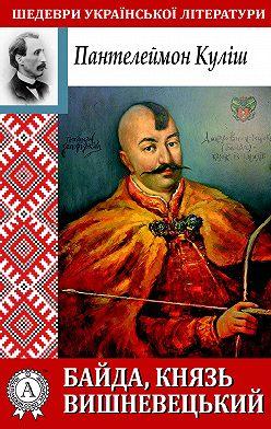Пантелеймон Кулиш - Байда, князь Вишневецький