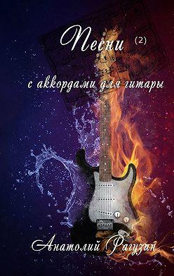 Анатолий Рагузин - Песни (2). С аккордами для гитары