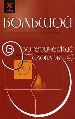Михаил Бубличенко - Большой эзотерический словарь
