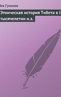 Лев Гумилев - Этническая история Тибета в I тысячелетии н.э.
