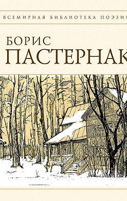 Борис Пастернак - Стихотворения