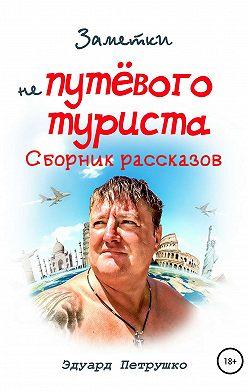 Эдуард Петрушко - Заметки непутевого туриста