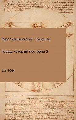 Марс Чернышевский – Бускунчак - Город, который построил Я. Сборник. Том 12