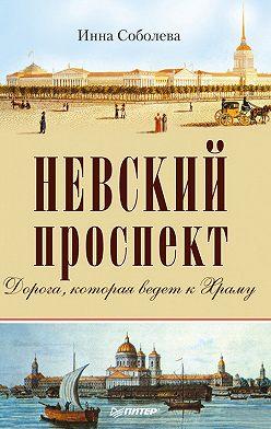 Инна Соболева - Невский проспект