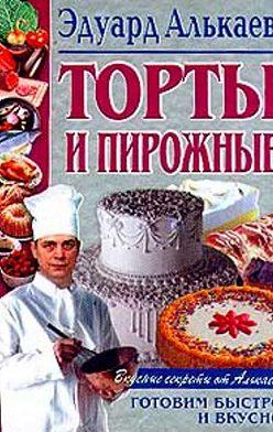 Эдуард Алькаев - Торты и пирожные
