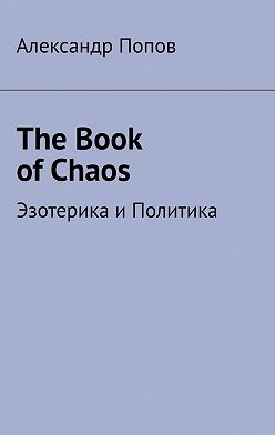 Александр Попов - The Book of Chaos. Эзотерика и Политика